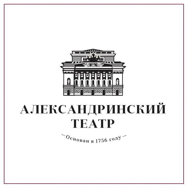 Афиша александринского театра на июнь 2017 афиша драматический театр рязань официальный сайт