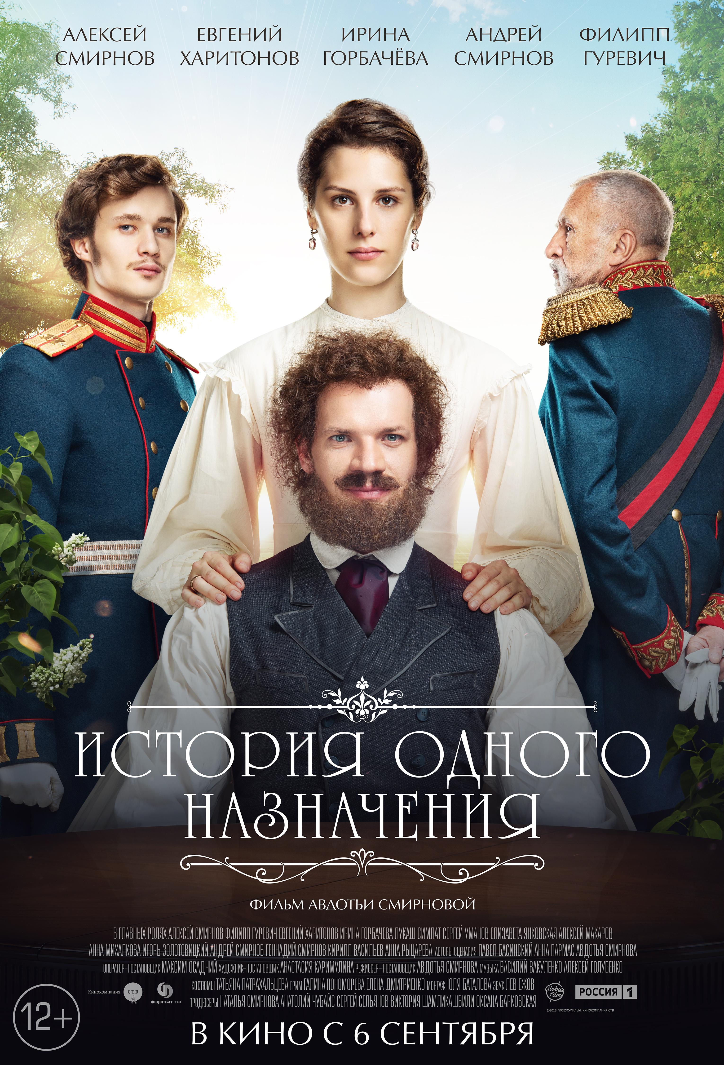 лучшие российские фильмы 2018 года афиша кино