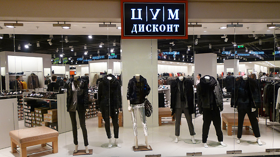 d08cf40dfc4b Магазины и стоковые магазины в Москве – Афиша-