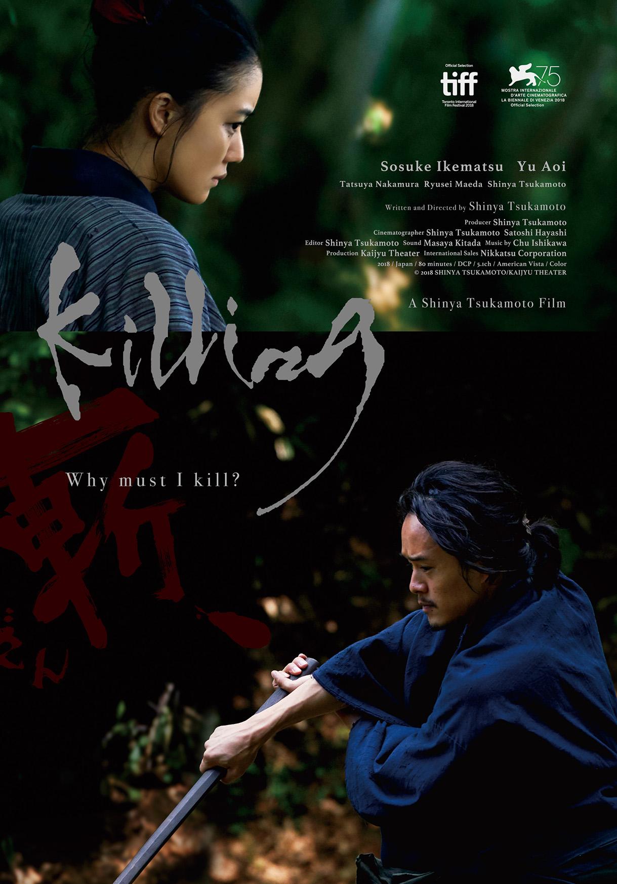 """#Killing. L'""""inarrivabile"""" capolavoro di Shinya Tsukamoto"""